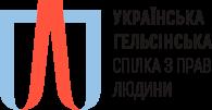 logo-ukrainska-gelsinska-spilka