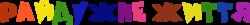 logo-rayduzhne-zhyttya